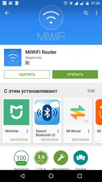 MI WI-FI Router