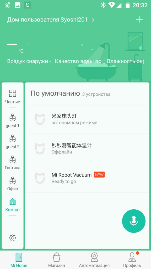отображение пылесоса на главном экране приложения ми хоум