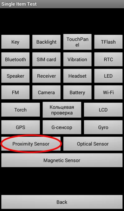 Proximity Sensor на сяоми