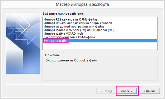 Синхронизация контактов на сяоми с Outlook