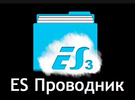 ES-проводник на сяоми