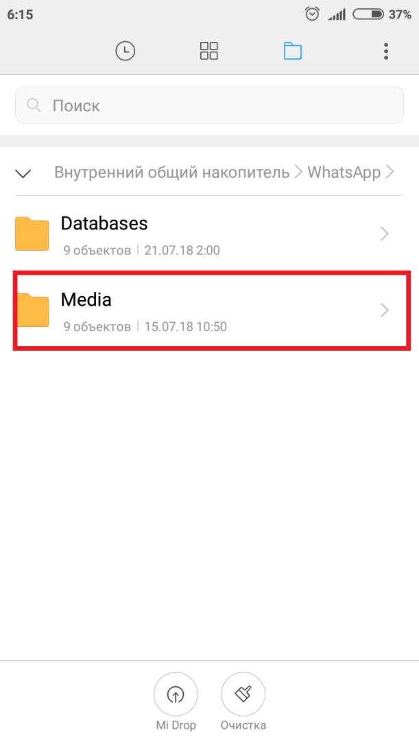 Media файлы сяоми