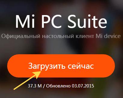 Mi PC Suite