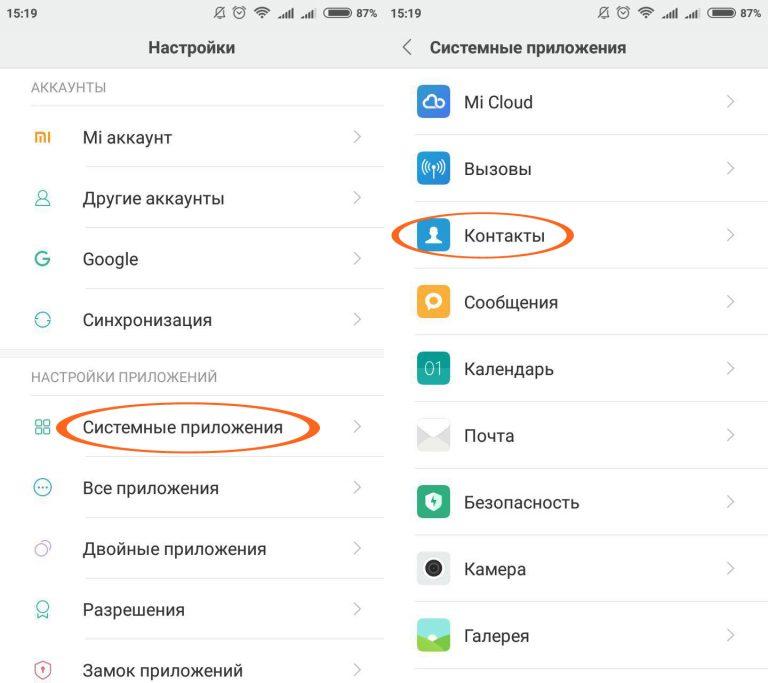 Настройки – Системные приложения – Контакты сяоми