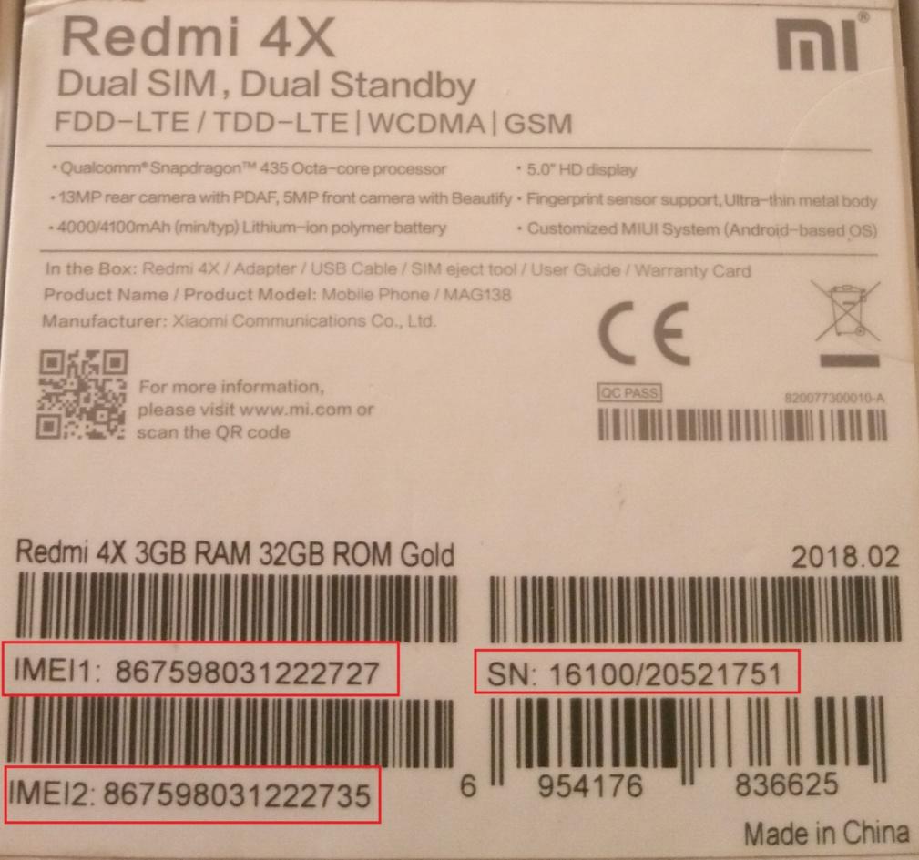 Номер IMEI сяоми на коробке
