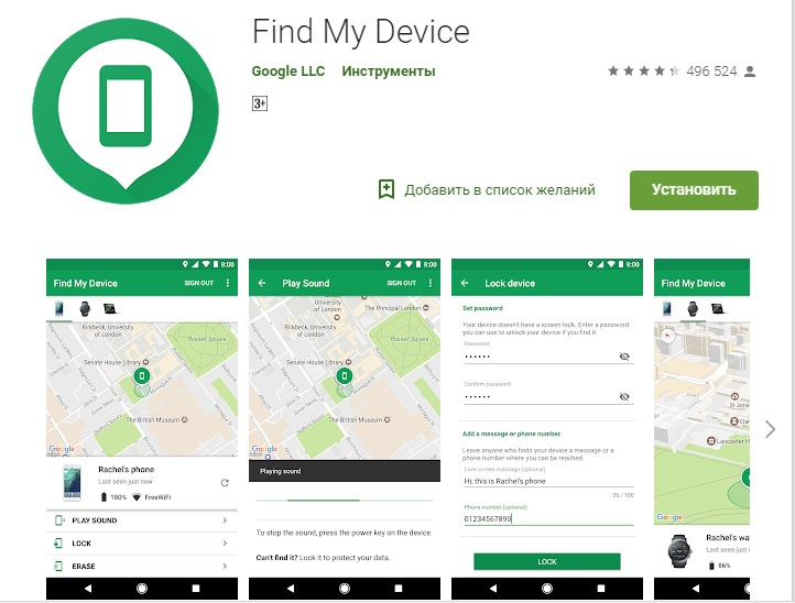 Поиск смартфона сяоми через приложение