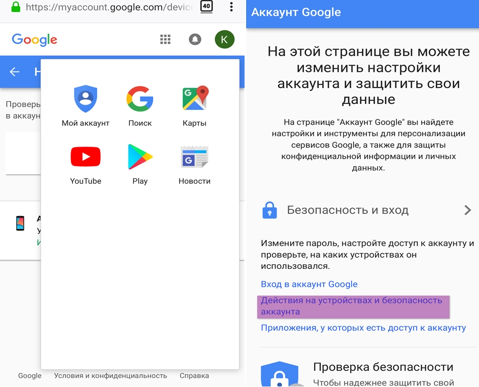 Как выйти из учетки гугл без удаления регистрации