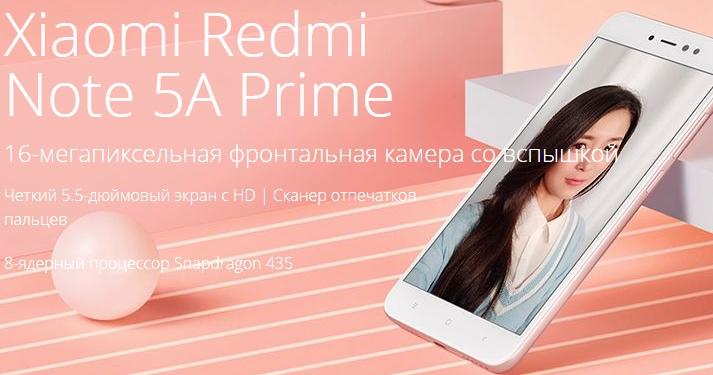 камера Xiaomi Redmi Note 5A Prime