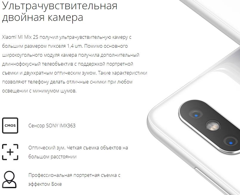 камера Xiaomi Mi Mix 2S