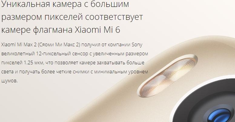 камера Xiaomi Mi Max 2