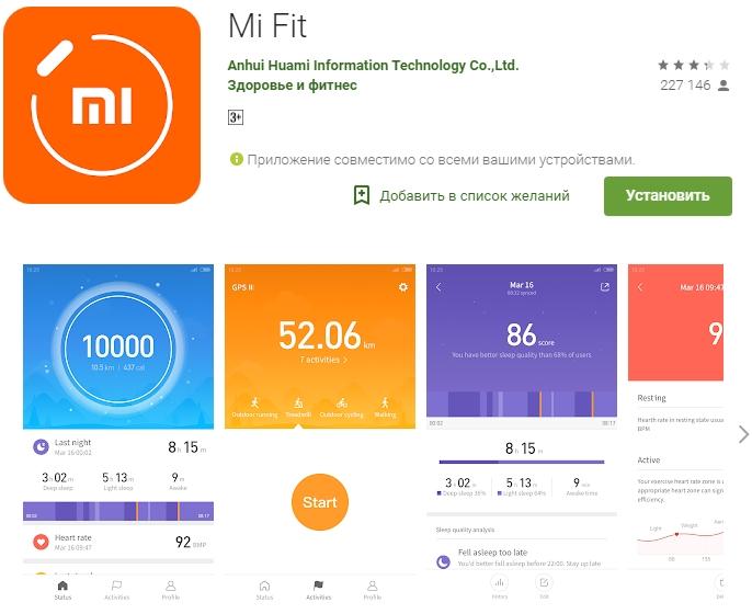 установка приложения Mi Fit