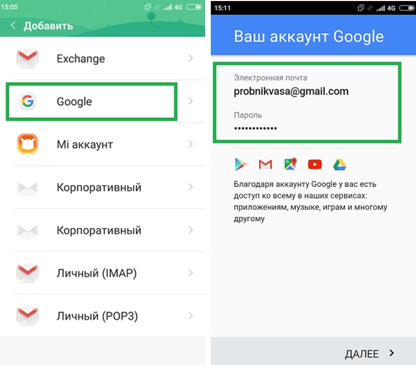 настройка синхронизации контактов с гугл аккунтом