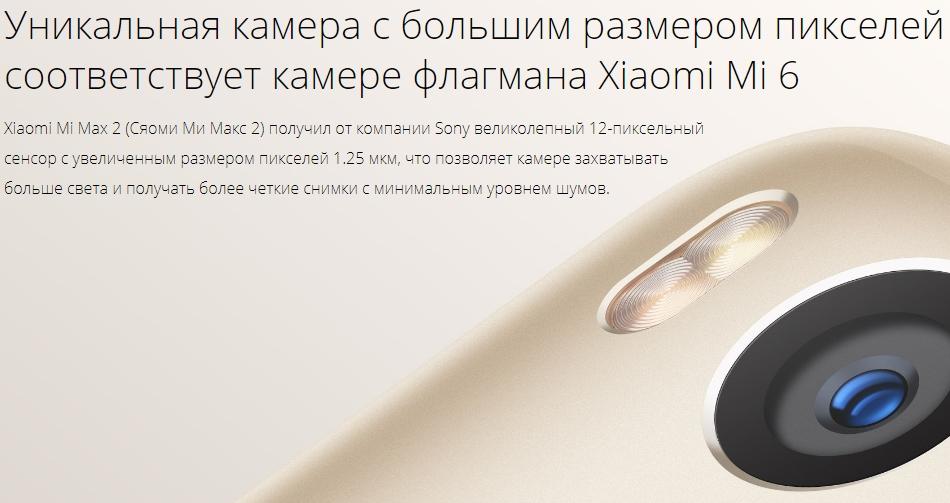 камера смартфона Xiaomi Mi Max 2
