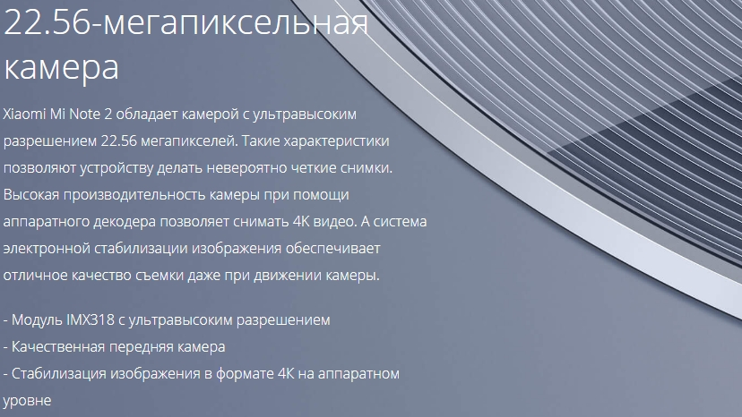 Xiaomi Mi Note 2 - описание камеры