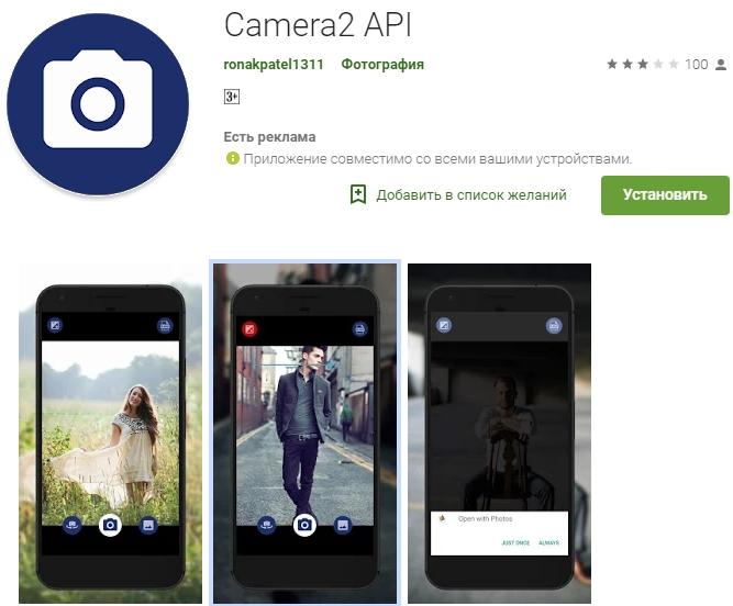 приложение Camera2 API