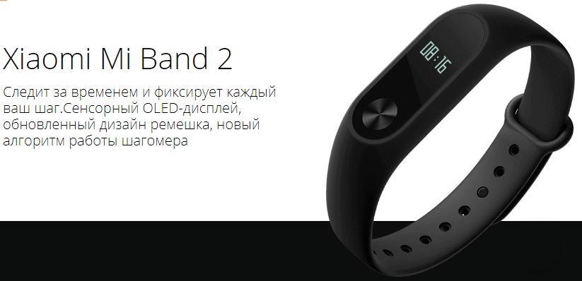 описание Xiaomi Mi Band 2