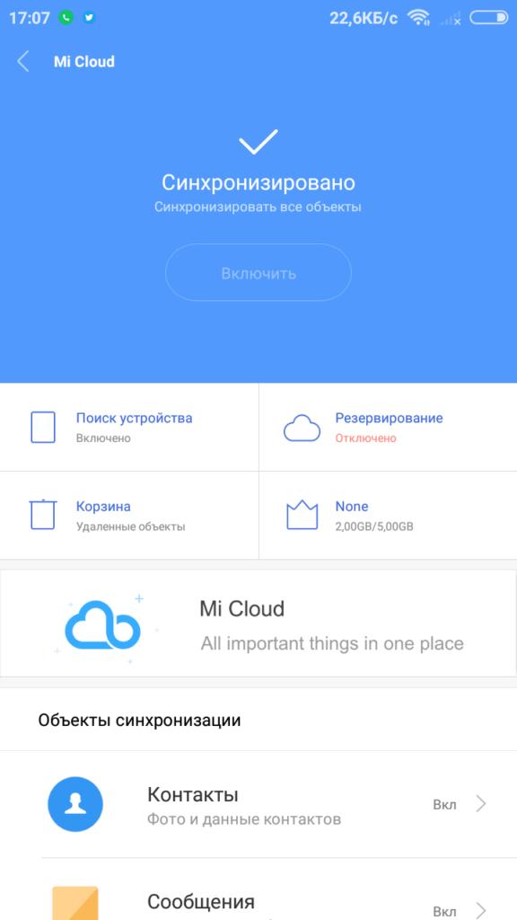 синхронизация контактов сяоми на облачные хранилища