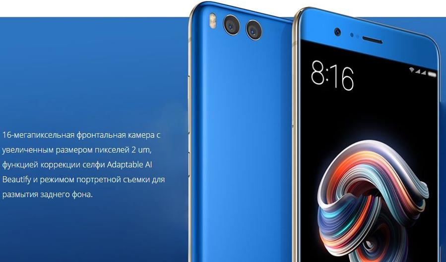 особенности камеры Xiaomi Note 3
