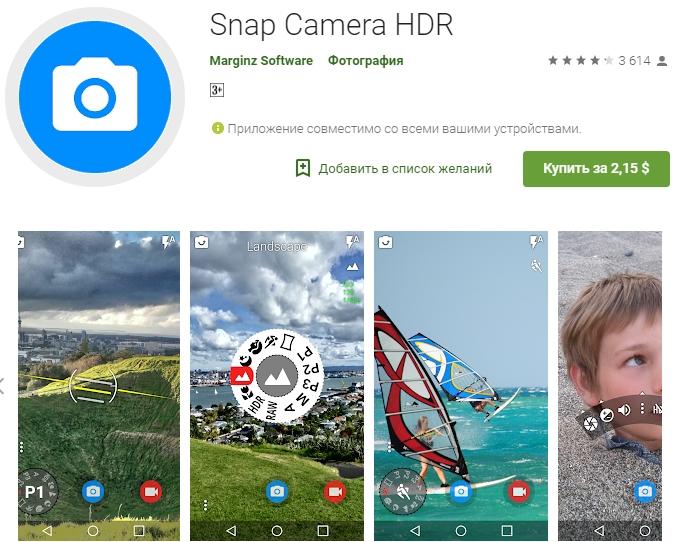 установка приложения Snap Camera HDR