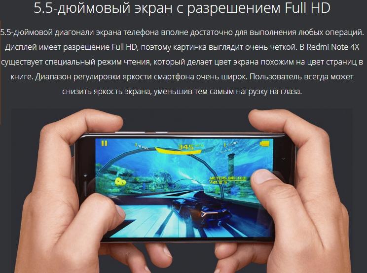 экран сяоми Note 4X
