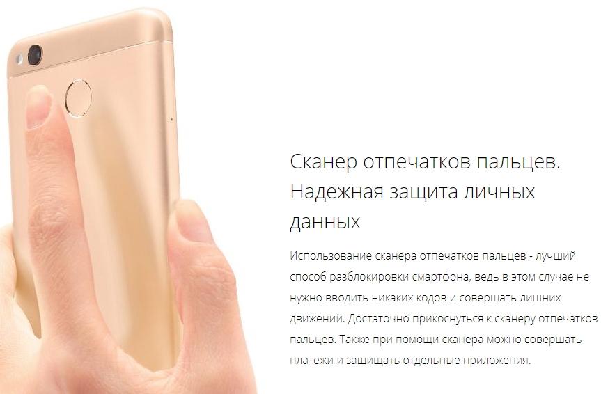 Сканер отпечатков пальцев на смартфонах сяоми
