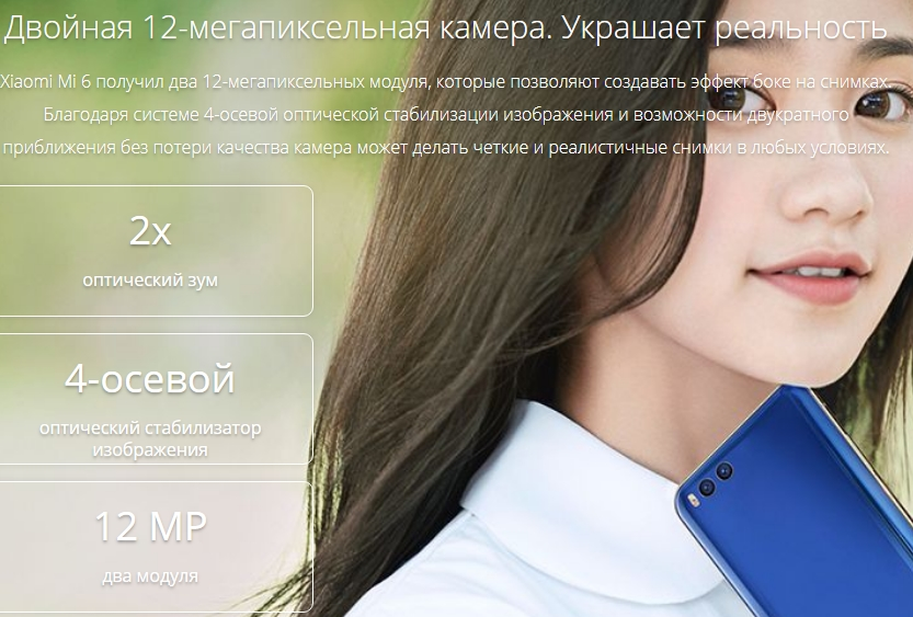 камера на Xiaomi Mi 6