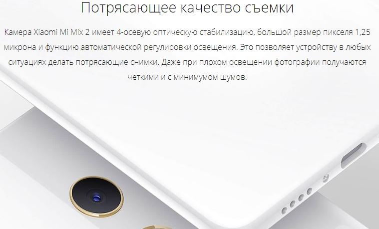 Камера Xiaomi Mi Mix 2