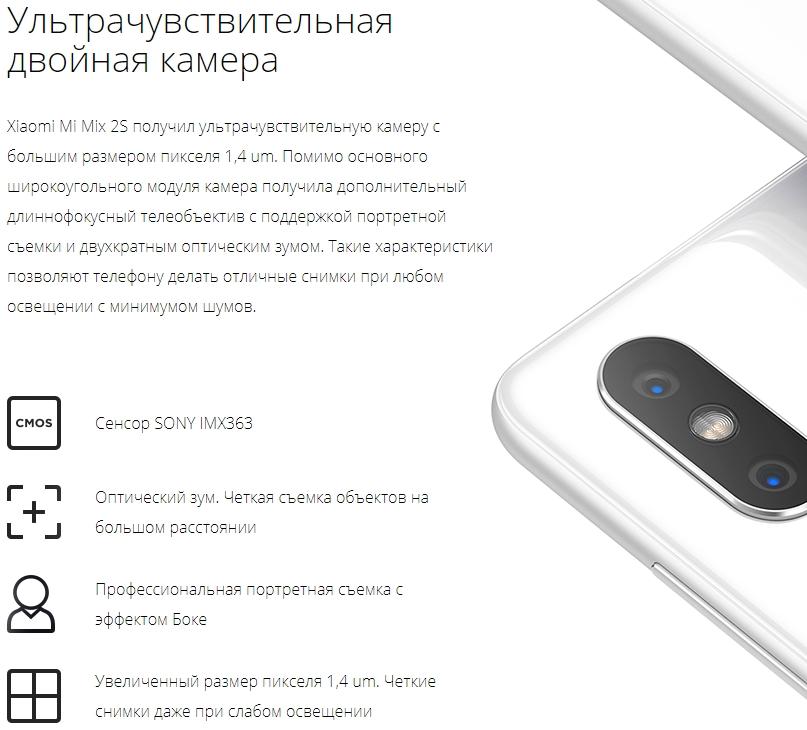 камера на смартфоне Xiaomi Mi Mix 2S