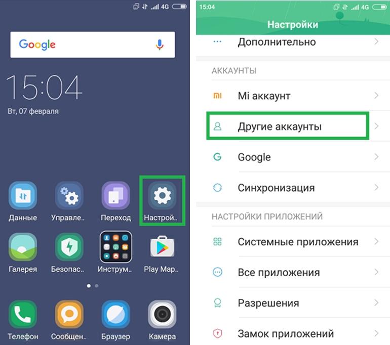 Синхронизация контактов сяоми с Google