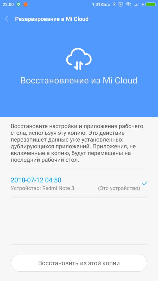 Восстановление из Mi Cloud