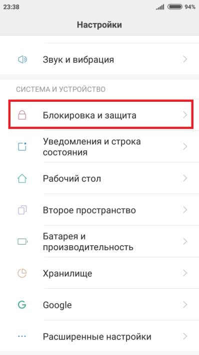 блокировка и защита в смартфоне xiaomi