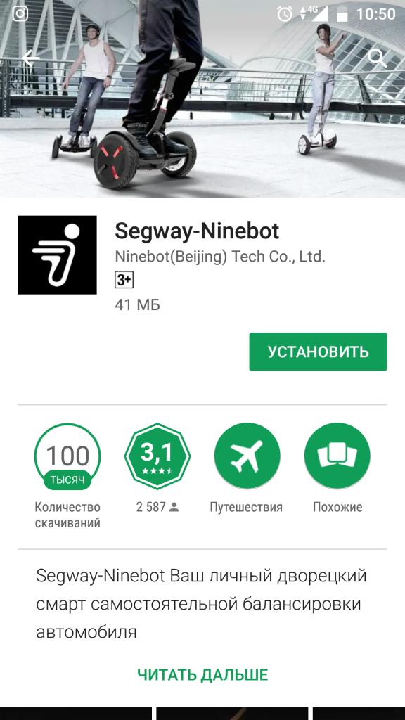 приложение Segway-Ninebot
