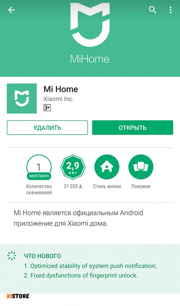 запуск приложения Mi Home