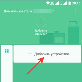добавление устройства в Mi Home
