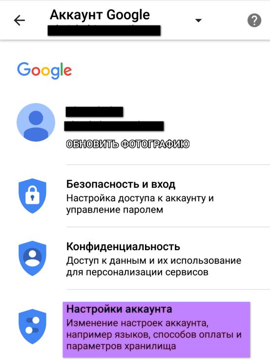 изменение настроек гугл аккаунта