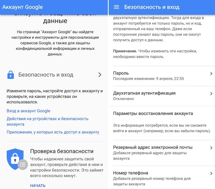 изменение пароля гугл аккаунта сяоми