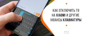 как на xiaomi отключить т9