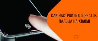 как настроить отпечаток пальца на xiaomi