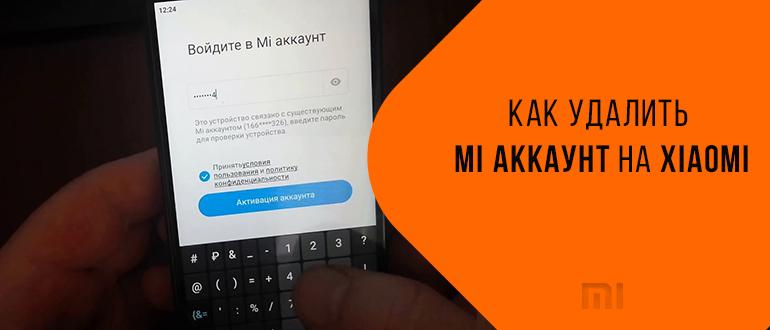 cdb7d52096ed Удаление Ми аккаунта на Xiaomi поможет сменить учетную запись на другую  регистрацию. Актуально в случае покупки смартфона с рук, где требуется  заменить ...