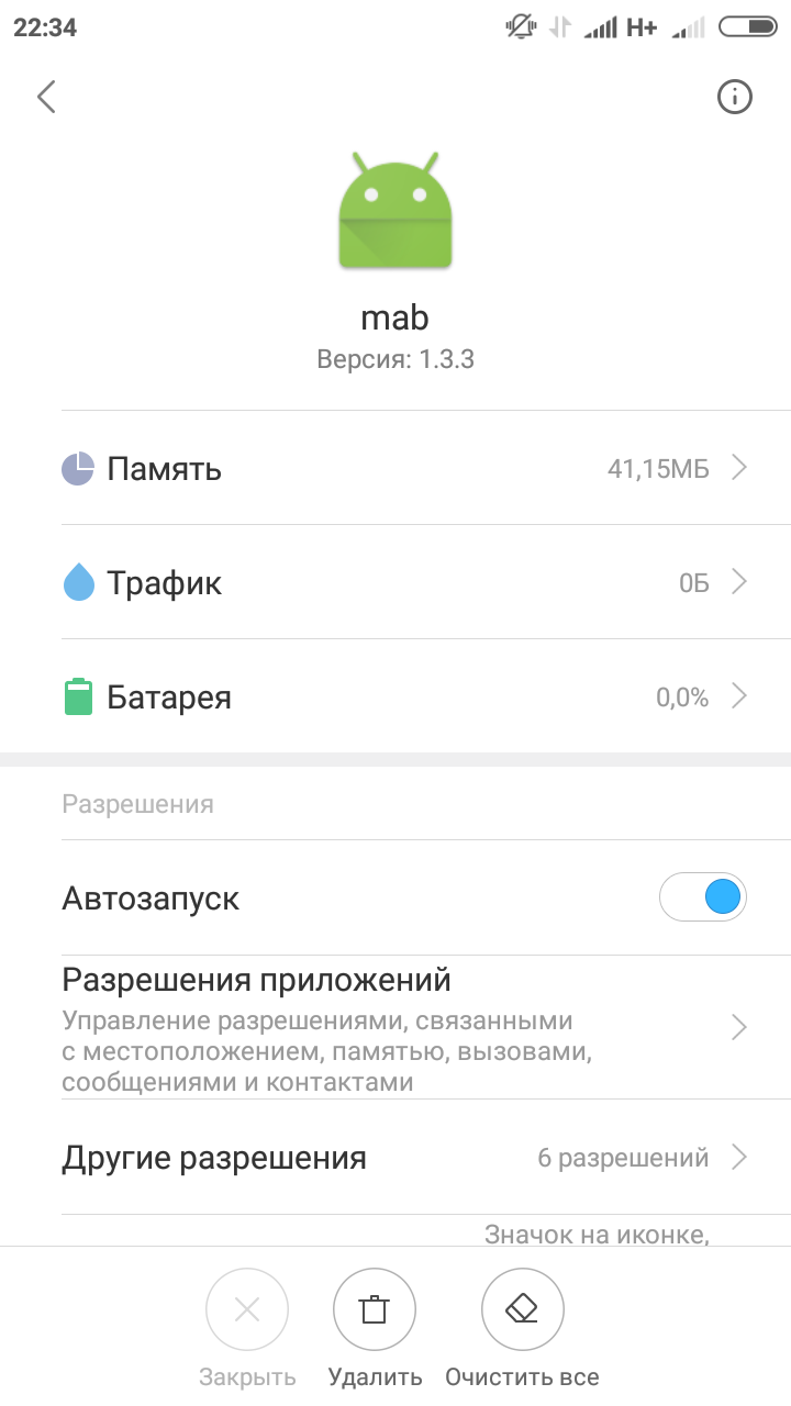 mab приложение на сяоми
