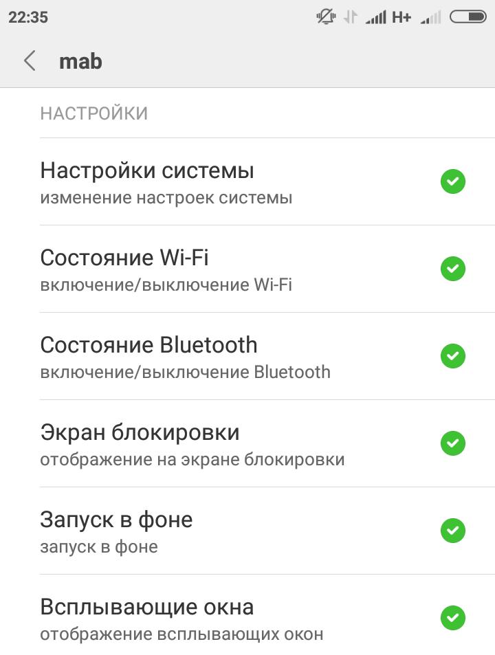 настройки маб приложения