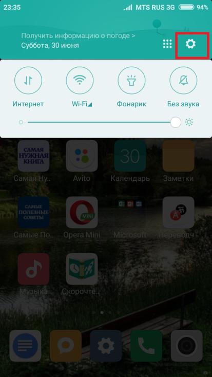 настройки в смартфоне xiaomi