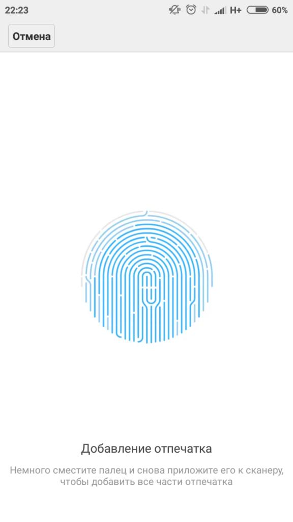 отпечаток на сяоми - добавление