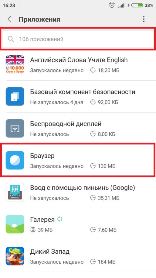 поиск браузера среди приложения сяоми