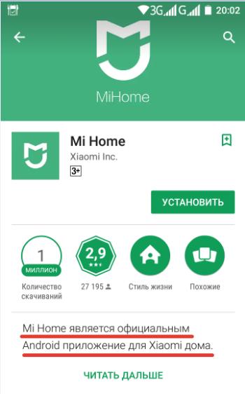 приложение Mi Home