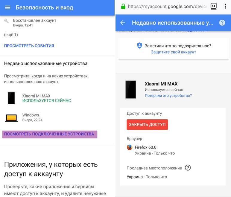 просмотр подключенных устройств к гугл аккаунту