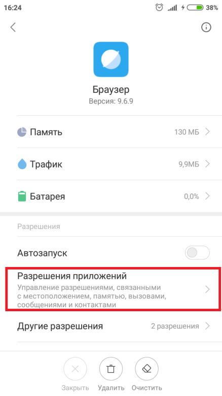 разрешения приложения на сяоми