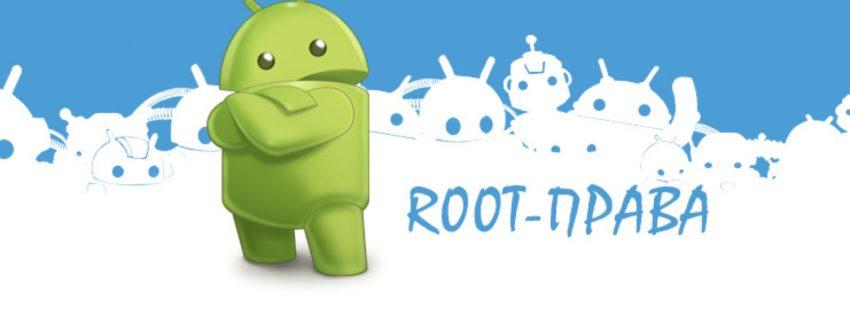 root права на Xiaomi