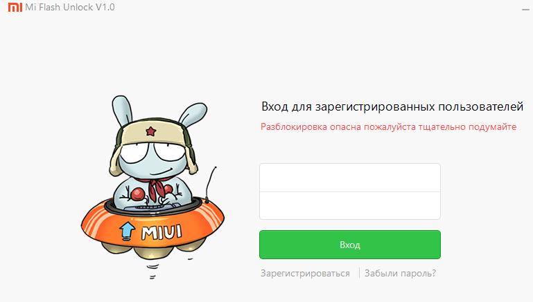 вход в программу Mi Flash Unlock