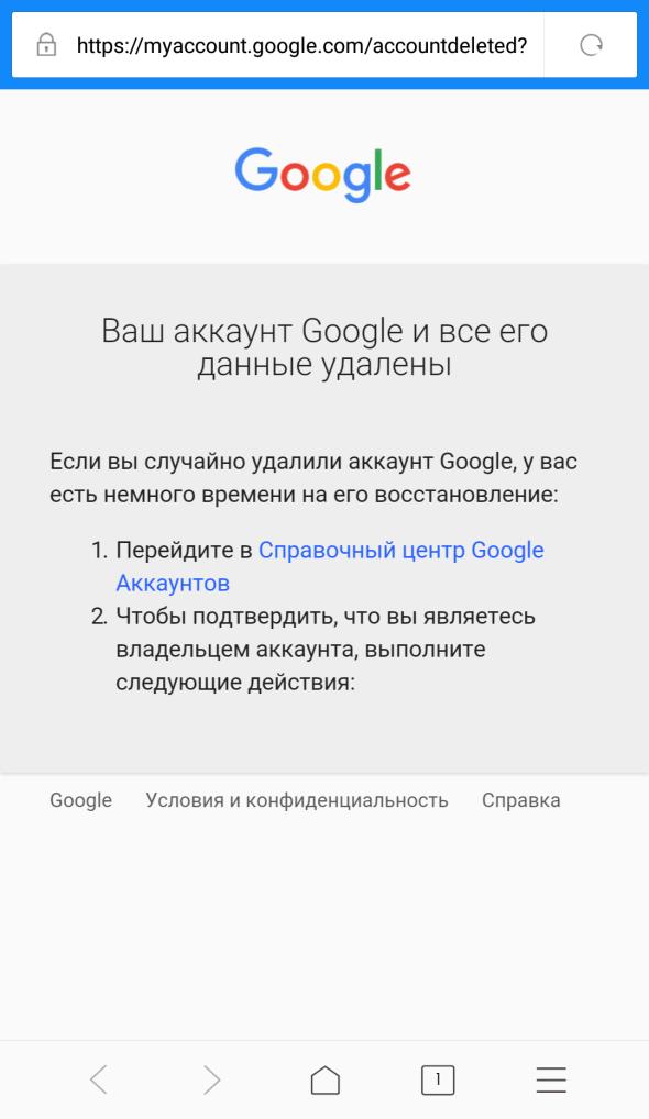 восстановление гугл аккаунта на Сяоми